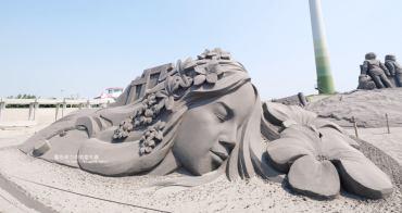 台中大安│大安沙雕音樂祭-大安沙雕星球為主題,20座創意沙雕,假日連假就來玩沙玩水