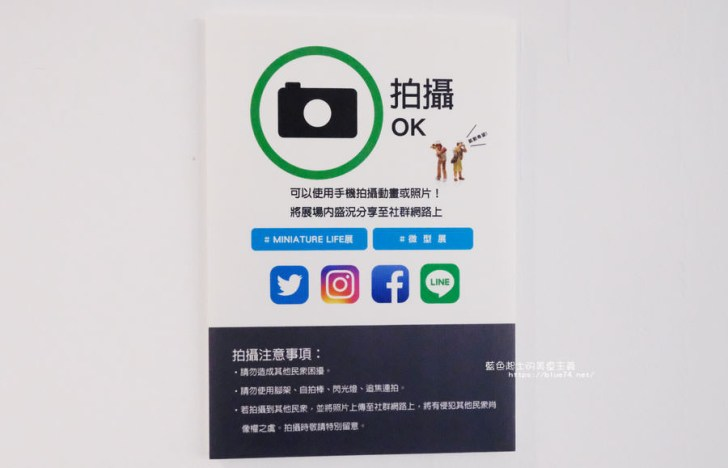 20180623011450 11 - 微型展│田中達也的奇想世界,暑假療癒展覽,充滿趣味想像可拍照打卡