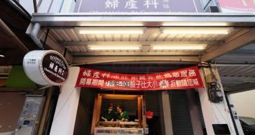 台中東區│婦產科滷味台中分院-到眼科和四信吃冰不奇怪,現在婦產科竟然在賣滷味,愛吃辣的人不要錯過店家自製辣椒醬