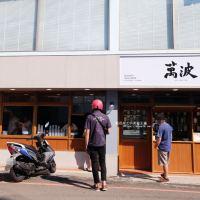 台中北屯│萬波-根本是台中網美加文青飲料店,島嶼紅茶專門店