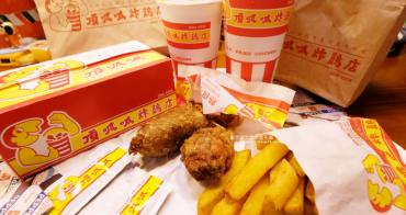 台中西屯│頂呱呱台中JMall-台灣第一家本土炸雞連鎖,每月6號有呱呱日絕配日