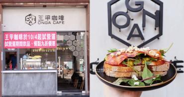 台中沙鹿│王甲咖啡-以阿嬤為名的咖啡館,沙鹿甜點輕食咖啡推薦