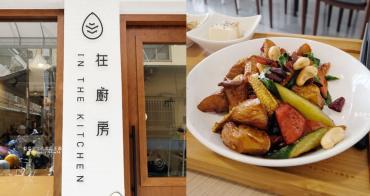 台中大里│在廚房-蔬食的美味,份量足,環境優