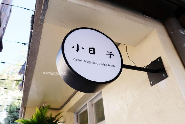 20190130122915 48 - 小日子商号審計店-台中也有小日子囉,雜誌、選物還有咖啡茶飲