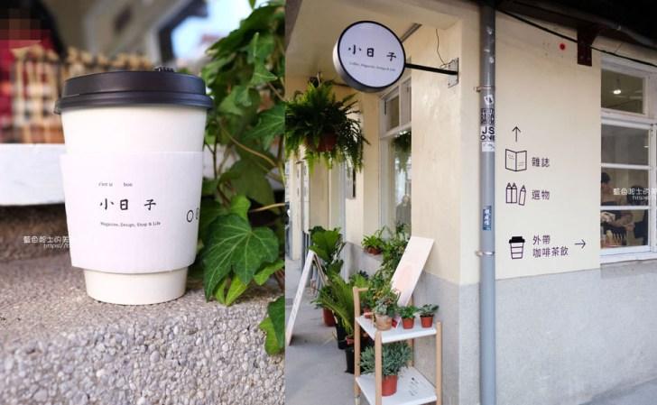 20190130122929 61 - 小日子商号審計店-台中也有小日子囉,雜誌、選物還有咖啡茶飲