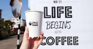 台中清水│No.11 Coffee-海線外帶平價咖啡,也有內用區,白色系大IG打卡牆