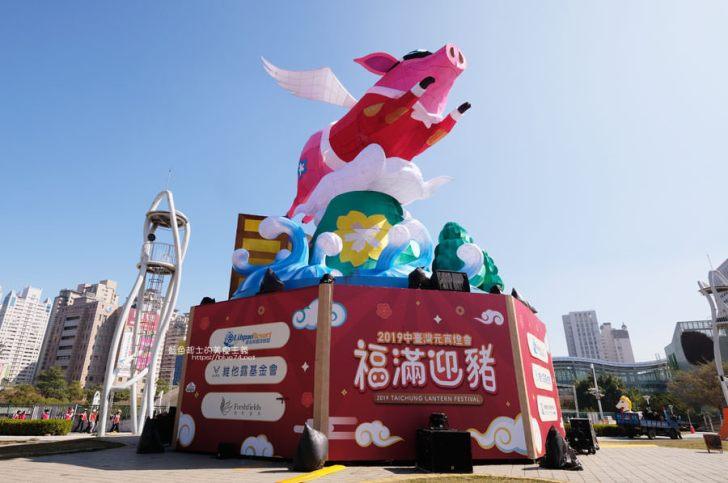 20190213230158 63 - 2019中台灣元宵燈會-新打卡點創意皮克區,還有限量飛天豬小提燈發放時間和晚會活動及交通資訊