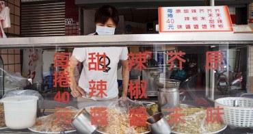【台中西區】游記潤餅-蛋酥好特別.第五市場推薦小吃.食尚玩家介紹