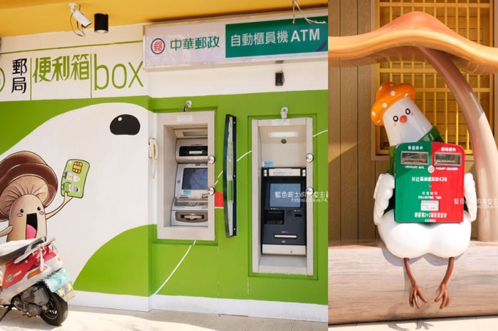 台中新社│新社郵局-新社打卡新地標,郵局便利箱變身ATM和可愛鴿子郵筒