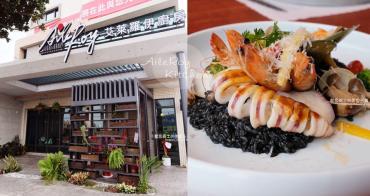 台中清水│艾萊羅伊廚房-海線清水義式餐廳,裝潢有質感,聚餐好選擇