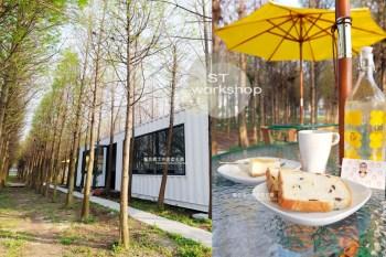 台中外埔│ST workshop手做烘焙坊-起成農園在田野間的落羽松咖啡甜點小秘境,咖啡庭園只有星期六日兩天營業喔
