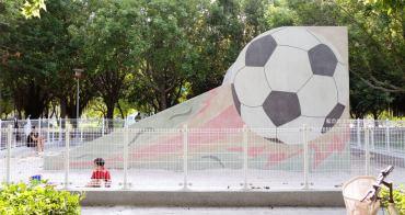 台中大肚│大肚運動公園-足球造型溜滑梯、籃球場、網球場、遊樂器材,還有一片綠油油草地,大肚萬興宮對面