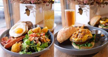 台中西區│GO HOME食研室-早午餐和漢堡為主,食材用心料理好吃,有喜歡