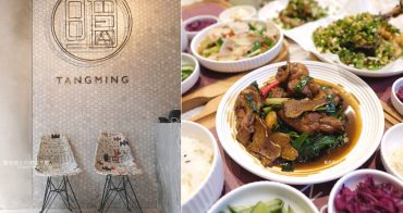 新竹東區│湯明茶樓-巷弄內50年老宅新面貌,直達3樓視覺中式茶樓空間,提供新式台菜餐點,近國泰綜合醫院
