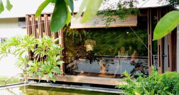 苗栗公館│轉轉ZON ZON-隱身苗栗田野間的預約制私宅咖啡館,半開放式空間有著綠意水池庭院視野