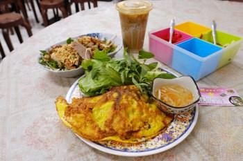 南投埔里│金蓉越南美食-推台灣少見的越南煎餅,涼拌類份量豐富實在,大成小學對面