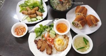台中太平│萍銀越南小吃-太平推薦越南美食,環境乾淨有冷氣餐點選擇多