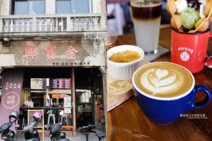彰化溪湖│滴答咖啡-曾是溪湖街上第一間銀樓的金寶興,八十幾年老屋變身咖啡館,另有包廂場地租借及手作課程