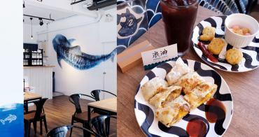 台中龍井│浪浀-對早餐執著十年的老闆在東海藝術街開店了,療癒的藍色豆腐鯊陪你吃早午餐