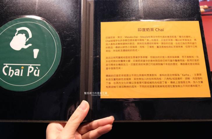 20191108121553 72 - 茶部|肉桂卷控來吧!國立台灣美術館商圈巷弄隱藏版美食,下午來一份印度香料奶茶搭配肉桂捲