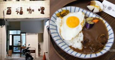 台中西區│百福咖哩-美術館商圈日系風格咖哩店,僅有11個座位,下午有限量咖哩炸麵包