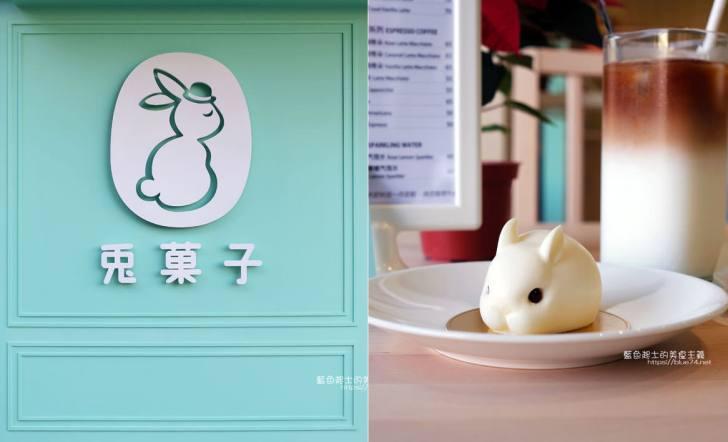 20191213201255 7 - 兔菓子│來自香港的老闆,推出療癒系可愛兔子甜點