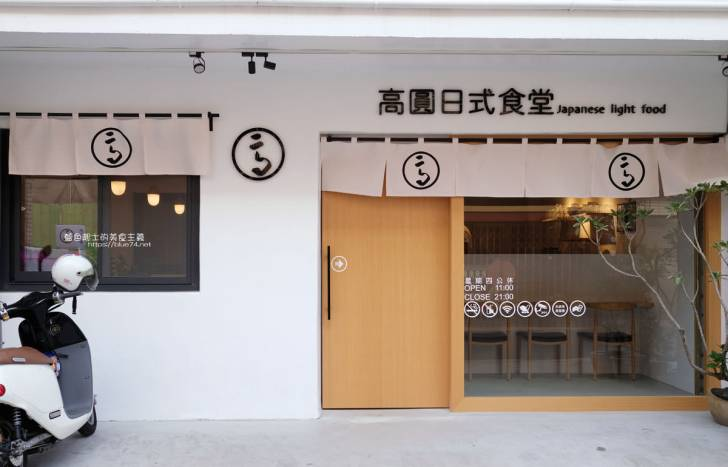 20191227193532 79 - 高圓日式食堂│日式簡約隱藏巷弄咖哩美食,下午還有甜點跟咖啡可以點,老闆是型男