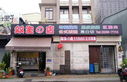 20191230235113 59 - 溫沙茶牛肉|太原綠原道三十多年熱炒老店,原曉明女中旁