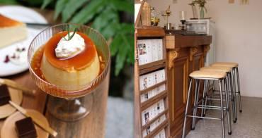 台中西區│細水焙煎所-台中美術館周邊自家烘焙咖啡,老屋庭院甜點咖啡,下午茶的愜意