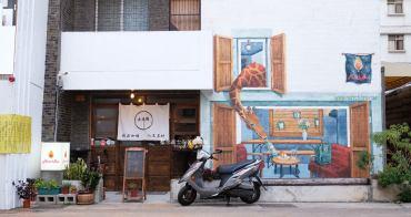 台中龍井│小丘陵精品咖啡人文茶坊-台中東海商圈巷弄咖啡美食,火柴盒青年旅館一樓