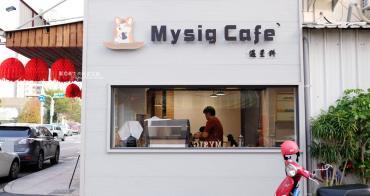 台中西屯│Mysig cafe邁星科-結合客製化乾燥花複合式咖啡館,還有可愛的店長胖飽