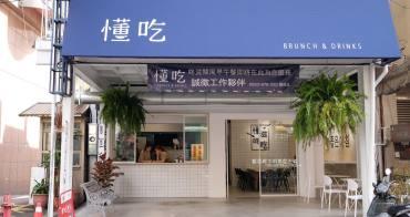 台中北區│懂滋咚吃韓風早午餐-五常街新開藍白色系韓風早午餐,近中國醫