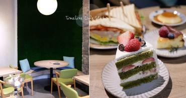 台中龍井│Timeline Cafe Studio時間軸食宿工坊-結合民宿與咖啡館,餐點和空間都印象不錯