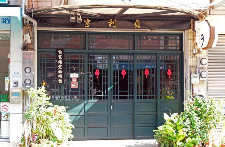 20200220234855 58 - 亨利貞精品咖啡館│有著老上海的氛圍,自家焙煎咖啡館,希望讓每一位客人都能喝到美味咖啡