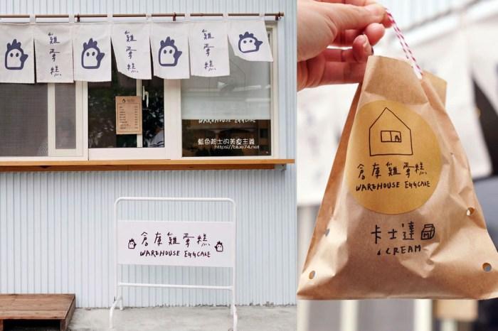 台中清水│倉庫雞蛋糕-倉庫裡的雞蛋糕小店,台中海線下午點心