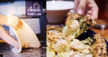 台中北區│Amore Pizzeria Napoletana-對拿坡里比薩熱愛,堅持傳統規範發酵麵糰
