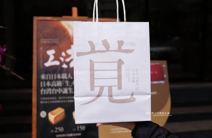 20200329134033 42 - 一覚ichisatori bakery高級食パン専門店│台中第一間日本最高級生吐司專門店