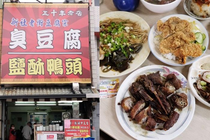 台中新社│新社老街豆腐宗-五十年老店,人氣鹽酥鴨頭必點,脆皮大腸跟臭豆腐也是推薦美食