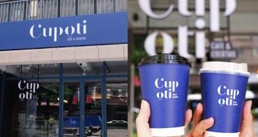 台中南屯│Cupoti Cafe咖波堤-咖啡表現不錯,裝潢和外帶杯也好拍,店員親切可愛