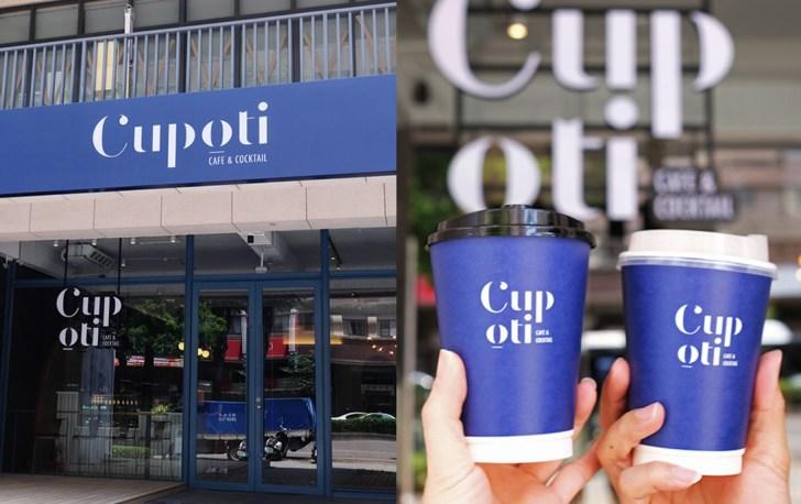 20200510131456 18 - Cupoti Cafe咖波堤│咖啡表現不錯,裝潢和外帶杯也好拍,店員可愛
