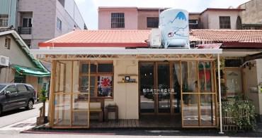 台中西區│小涼房-老闆娘小時候夢想之可以成為帶來好心情的那間冰店