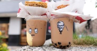 台中│肯德基-ㄎㄎ珍珠奶茶和整顆布丁奶茶,經典冰奶茶加上Q彈珍珠或整顆統一布丁,再來份炸雞~