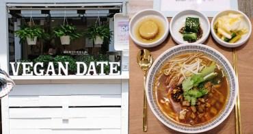 台中西區│菜菜的約會-和菜菜的約會,中美街的中西式創意蔬食料理