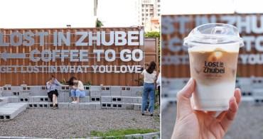 新竹竹北│Lost in Zhubei外帶咖啡吧-竹北IG拍照打卡點推薦,竟然有得來速,二街咖啡旁