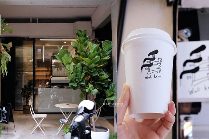 台中中區│Wuli keopi-賣的是貼近與浪漫,中區咖啡館推薦,近第四信用合作社