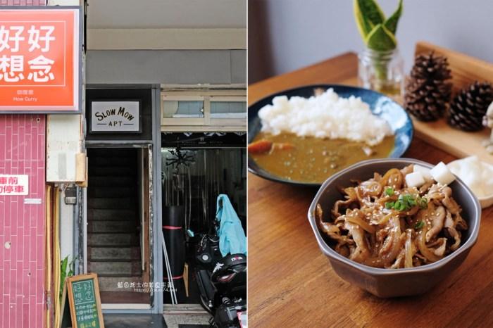 台中南區│好好想念咖哩飯-平價美味咖哩飯,興大附農對面
