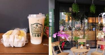 台中西區│雪球咖啡台中店-台北銅板早餐展店台中