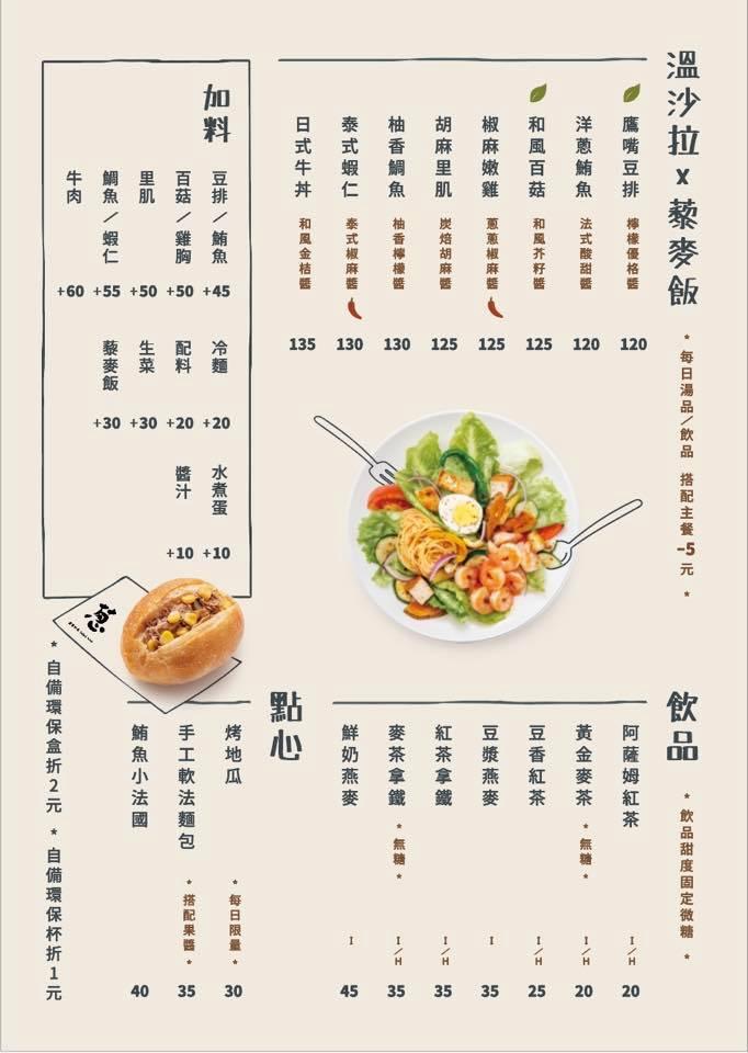20201006012039 52 - 蔥蔥x沙拉 剛開店慢慢來,生菜都洗三次,模範市場沙拉美食