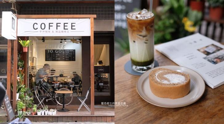 20201023013039 87 - 黑潮coffeelization│東海別墅咖啡館推薦,有店貓奧迪
