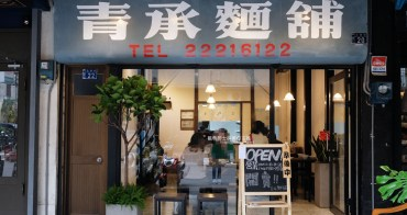 台中東區│青承麵舖-老屋新生,復古帶有文青感的麵舖